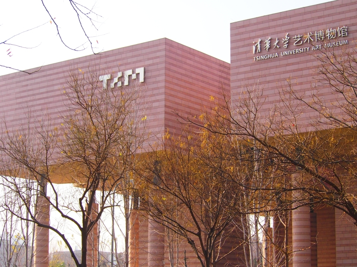Tsinghua University Art Museum